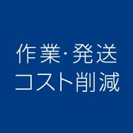 作業・発送コスト削減